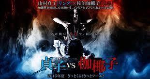 """Cinco nuevas promos de """"Sadako vs Kayako"""""""