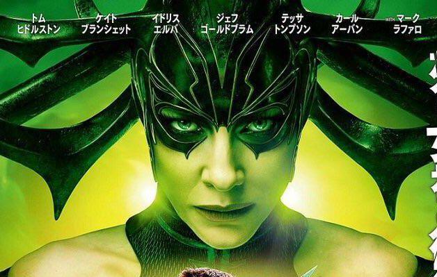 """""""Thor: Ragnarok"""" muestra un nuevo y genial póster internacional"""