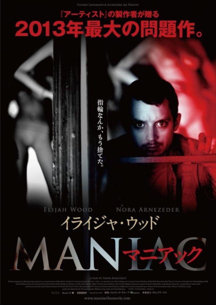 Imagen 16 de Maniac